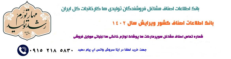 بانک اطلاعات اصناف